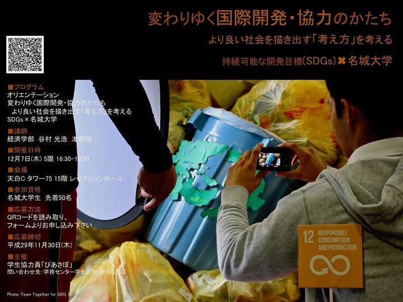 「ぴあさぽ」教養講座 ポスター (2017.12.07)