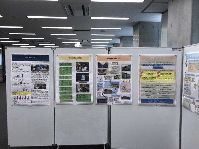 ポスター2(熊本地震や名古屋の防災意識まとめ)