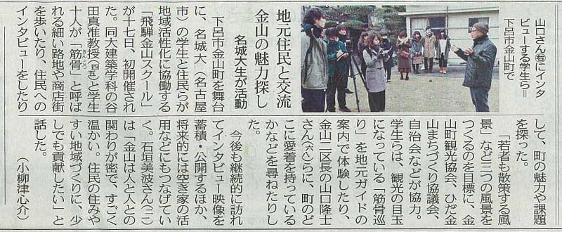 中日新聞(飛騨版)掲載記事