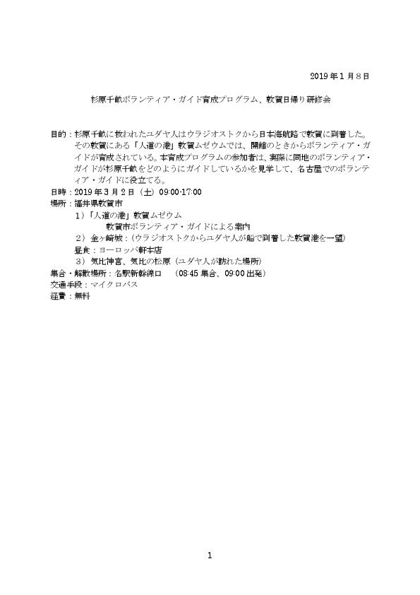 「ボランティア・ガイド敦賀日帰り研修」