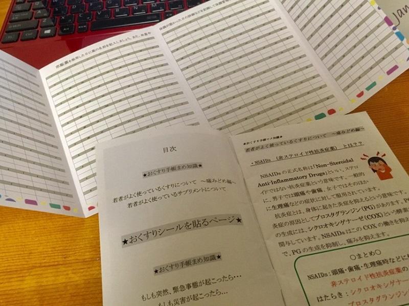 おくすり手帳を見てもらい、内容やデザインに関してのアドバイスをいただいた。