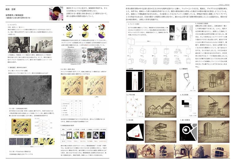 3.最優秀設計作品の頁