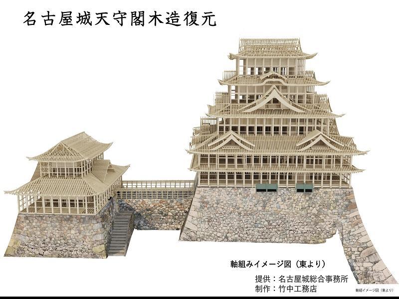 名古屋城天守閣木造復元