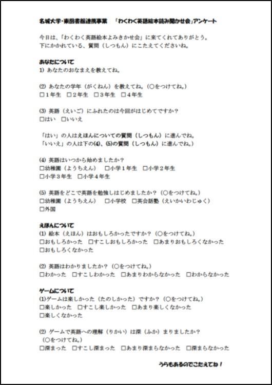 (アンケート用紙PDF)