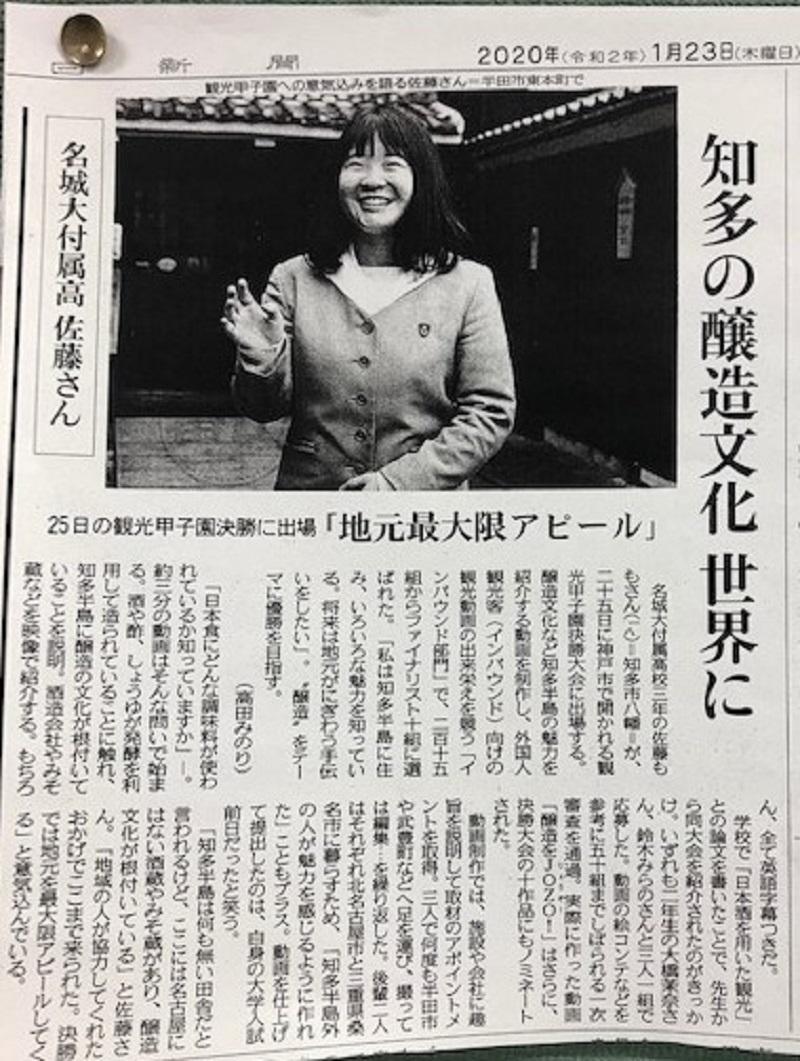 掲載された佐藤ももさんの記事のコピー