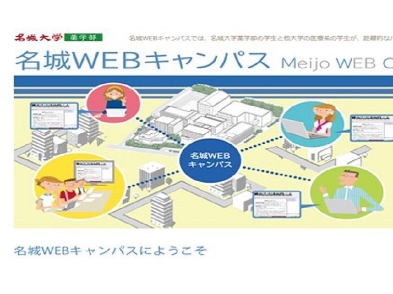 名城大学WEBキャンパス