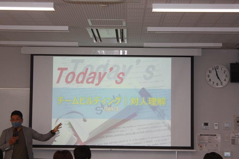 今日は、ワークを通じて、チームビルディング/対人理解について学びます
