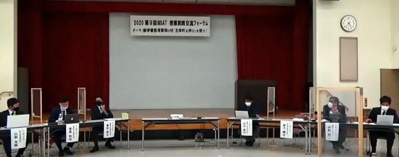 フォーラム会場の様子(感染対策を施し、無観客で参加者とzoom接続)