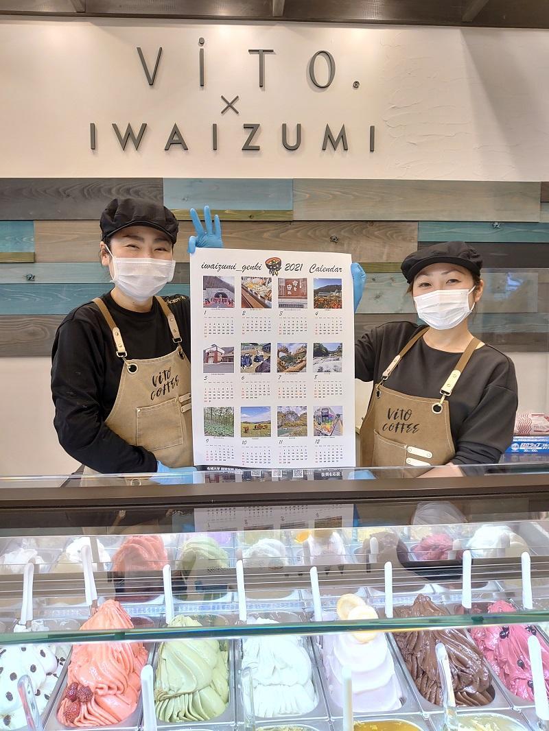 「道の駅いわいずみ」内の「ViTO × IWAIZUMI」にて