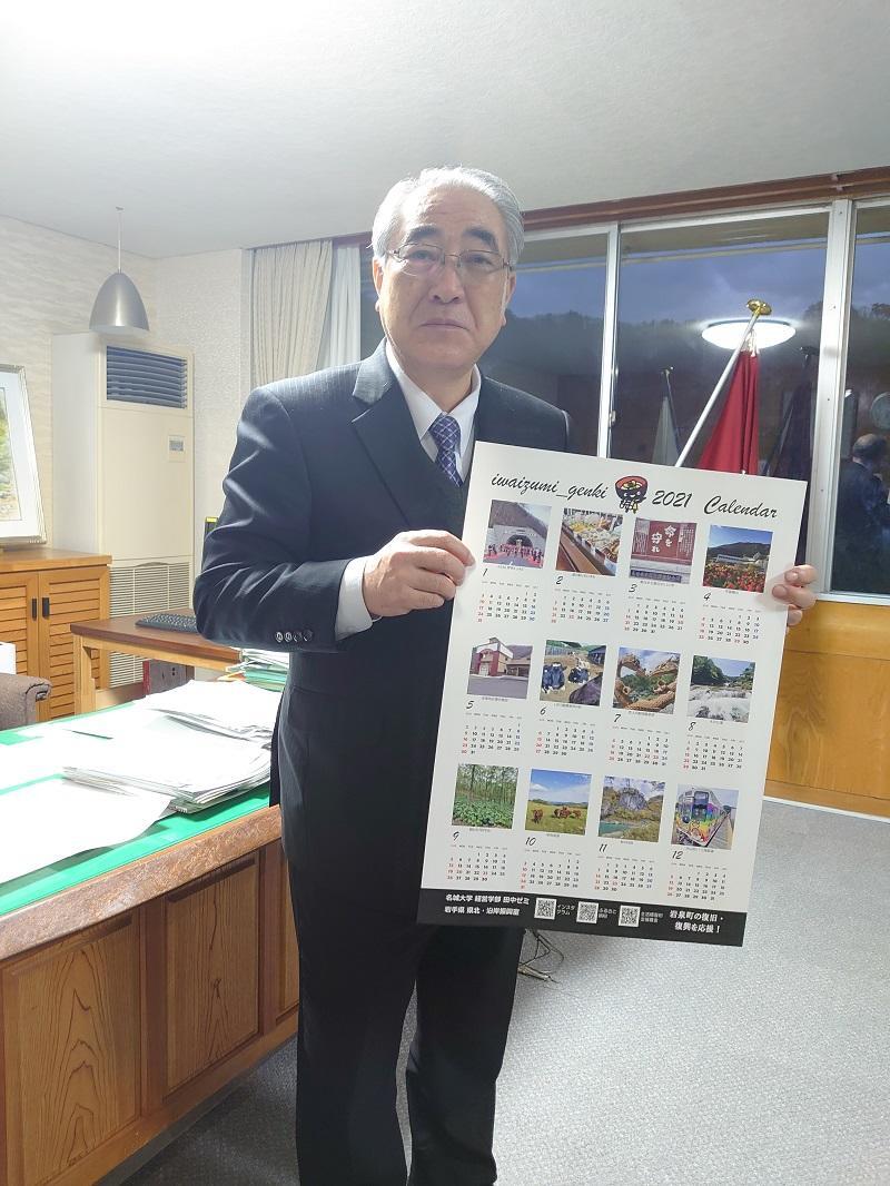 中居健一岩泉町長にカレンダーを寄贈