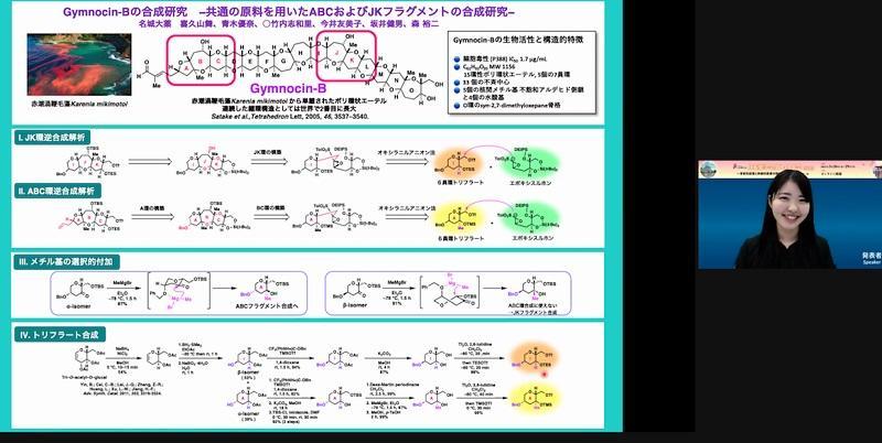 Zoomによる研究発表(5年生竹内志和里さん)の様子