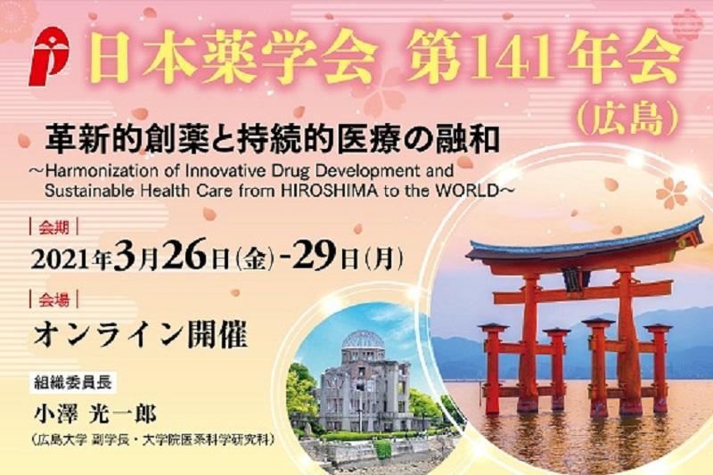 日本薬学会第142年会開催案内