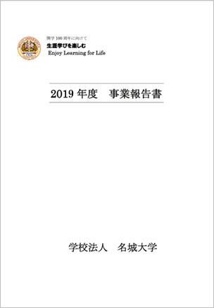 2018年度事業報告