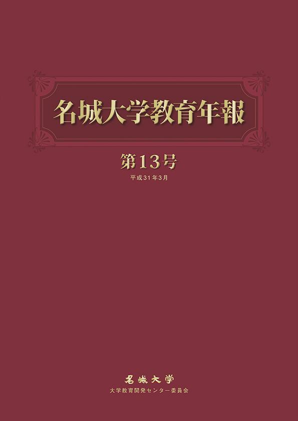 名城大学教育年報(第13号)