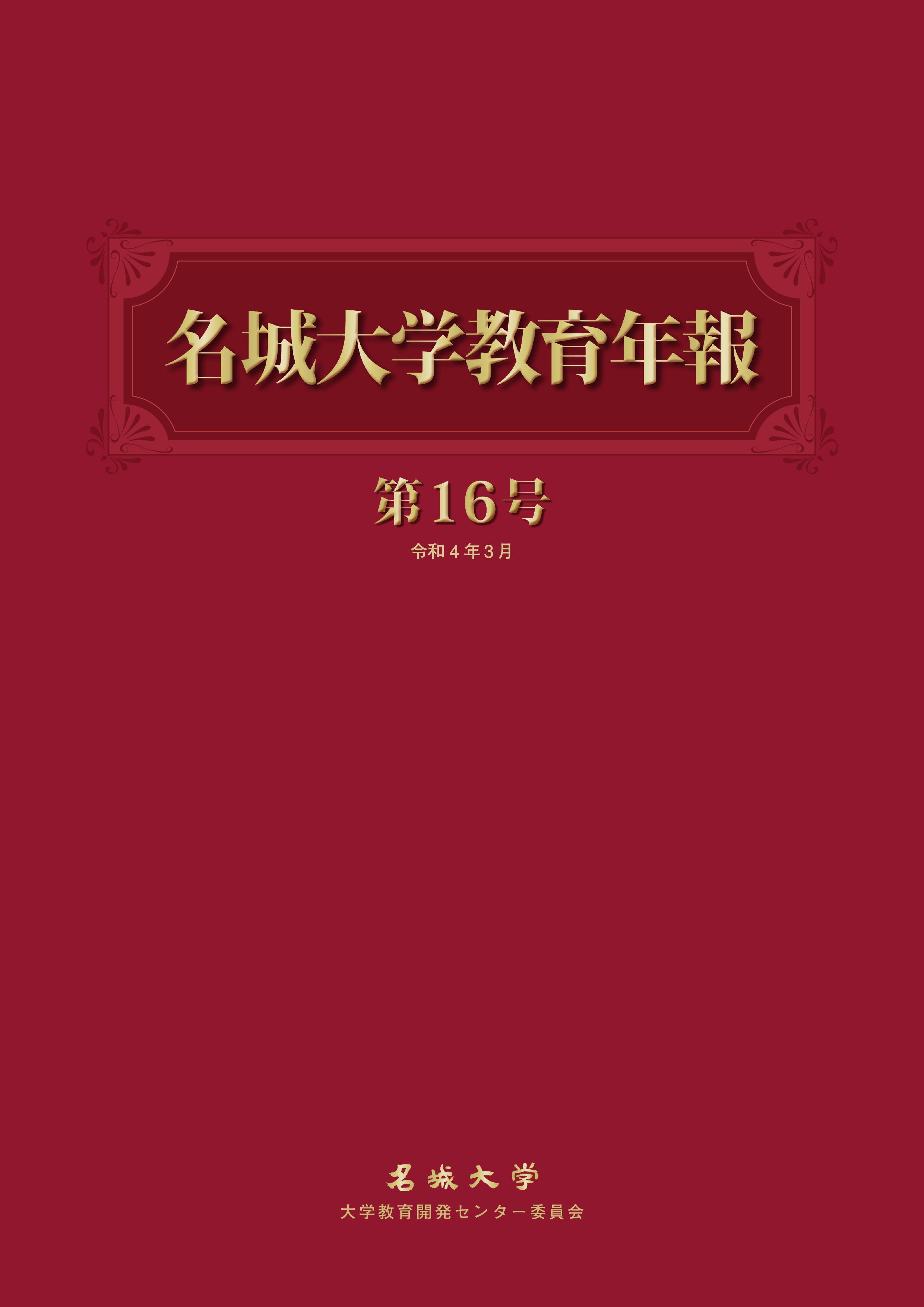 名城大学教育年報(第14号)