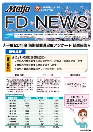 FDニュース