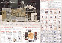 建築設計・地域計画の研究イメージ