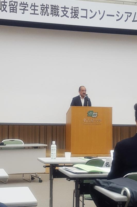 9月11日、名古屋大学豊田講堂にて開催された愛岐留学生就職促進コンソーシアム設立総会で挨拶する吉久光一学長