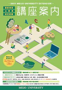 「名城大学講座案内2020」デジタルパンフレット(在学生専用)