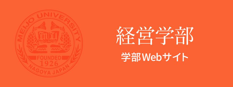 経営学部 学部Webサイト