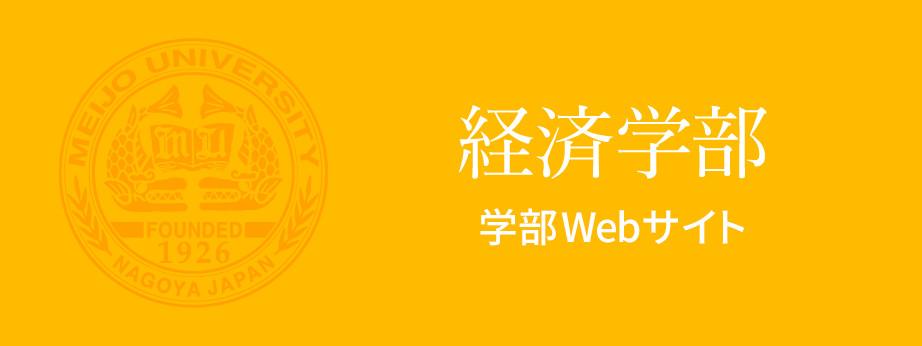 経済学部 学部Webサイト