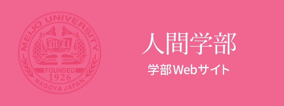 人間学部 学部Webサイト
