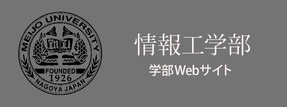 情報工学部 学部Webサイト