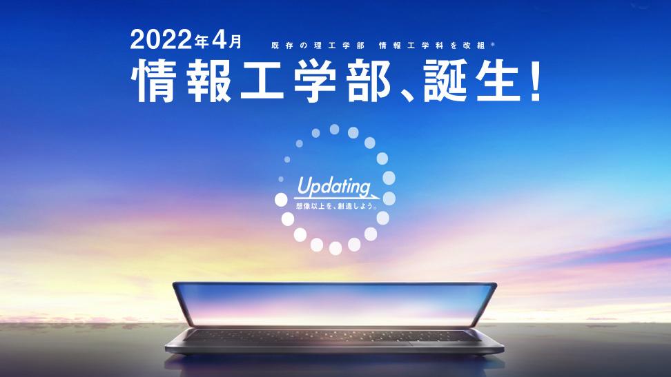 情報工学部2022年4月誕生!