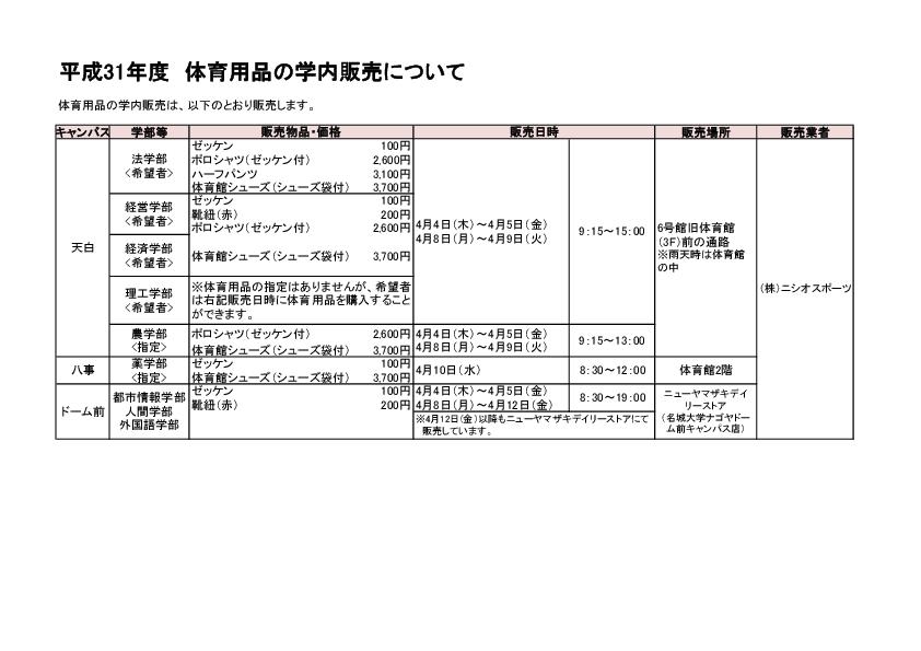 H31体育用品.pdf