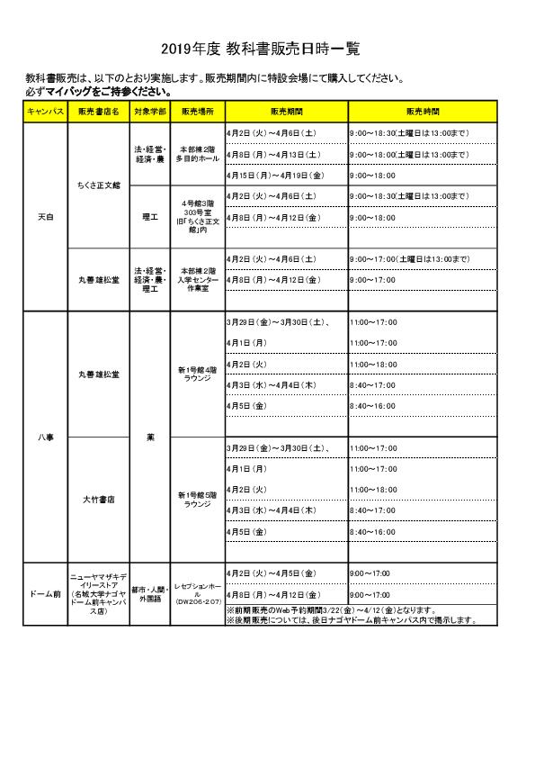 H31教科書販売.pdf
