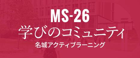 MS-26 学びのコミュニティ