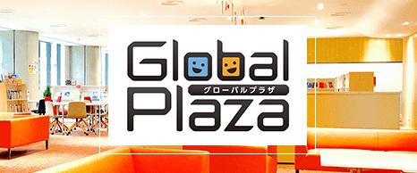 グローバルプラザ