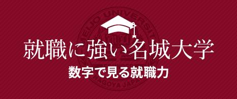 就職に強い名城大学