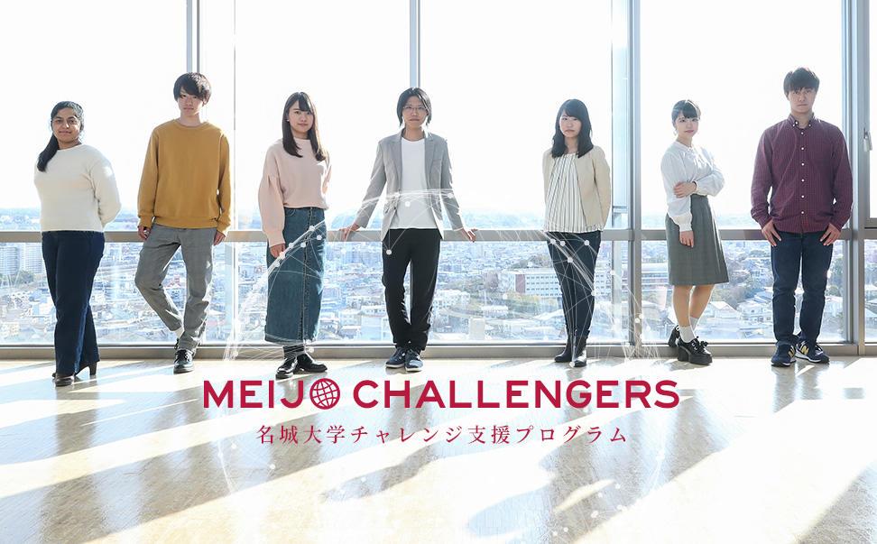 名城大学チャレンジ支援プログラム