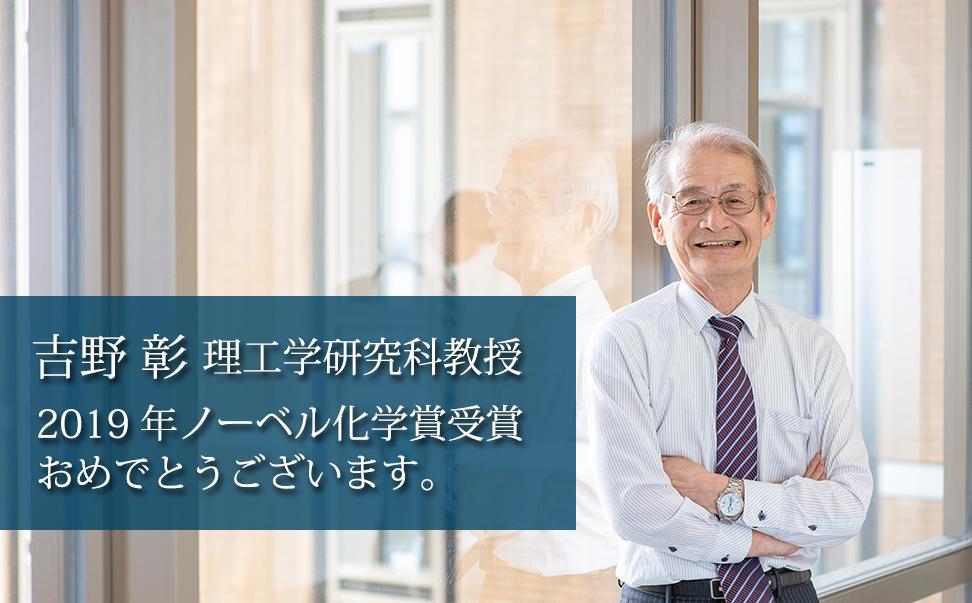 吉野彰ノーベル化学賞受賞