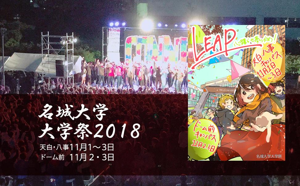 名城大学祭