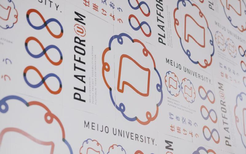 社会連携センターPLAT主催 「行き交おう 仕掛けよう PLATFORUM」概要報告