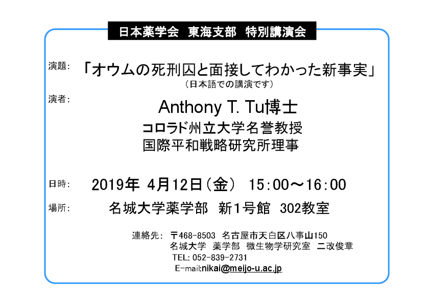 日本薬学会東海支部特別講演会「オウムの死刑囚と面接してわかった新事実」