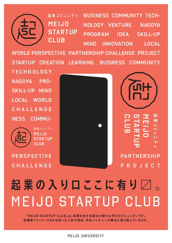 【学生募集】起業を志す名城大生のための新たな学びのコミュニティ「MEIJO STARTUP CLUB」のご案内