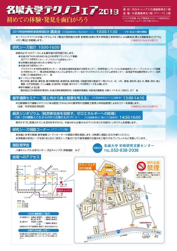 テクノフェアチラシ(裏)PDF