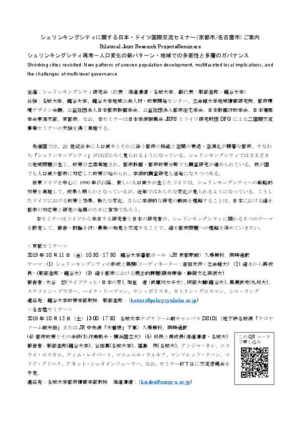 ご案内PDF