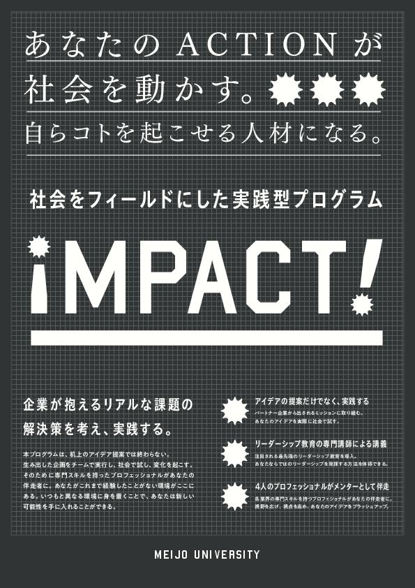 【学生募集】社会をフィールドにした実践型プログラムIMPACT!