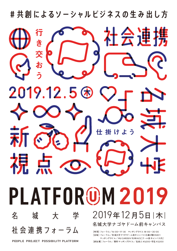【参加者募集】名城大学社会連携フォーラムPLATFORUM2019