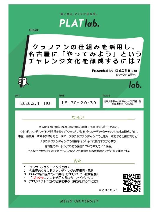 アイデア研究室 PLATラボ開催【クラファンの仕組みを活用し、 名古屋に「やってみよう」という チャレンジ文化を醸成するには?】
