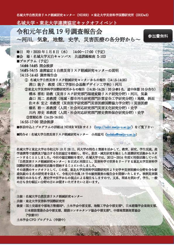 令和元年台風19号調査報告会 ~河川,気象,地盤,史学,災害医療の各分野から~