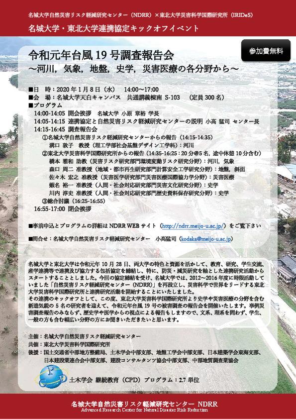 令和元年台風19号調査報告会 ~河川、気象、地盤、史学、災害医療の各分野から~
