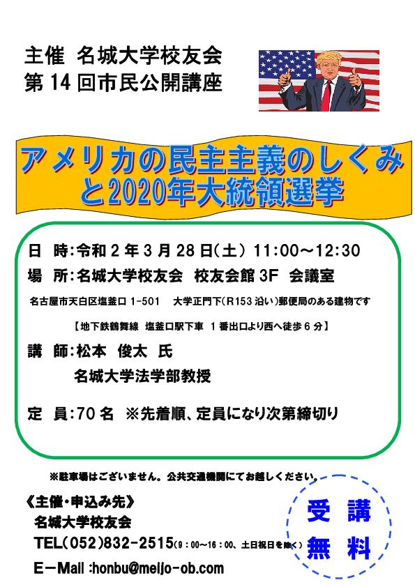 【開催中止】校友会市民公開講座「アメリカの民主主義のしくみと2020年大統領選挙」