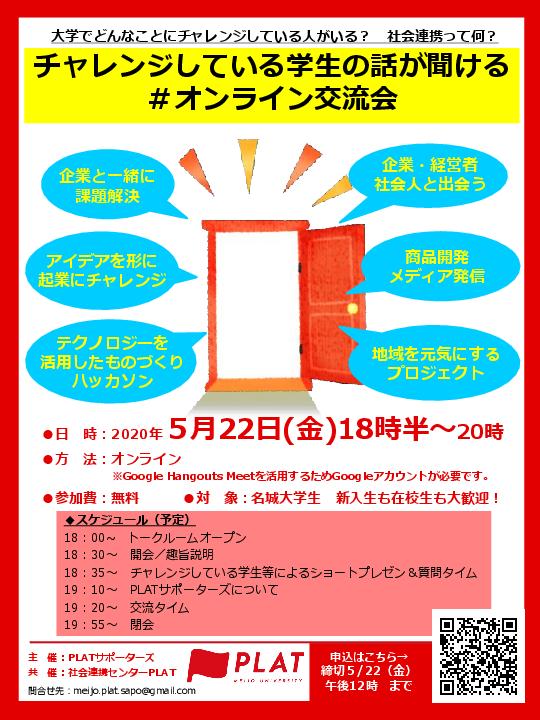 【新入生・在校生向け】チャレンジしている学生の話が聞けるオンライン交流会!Vol.4