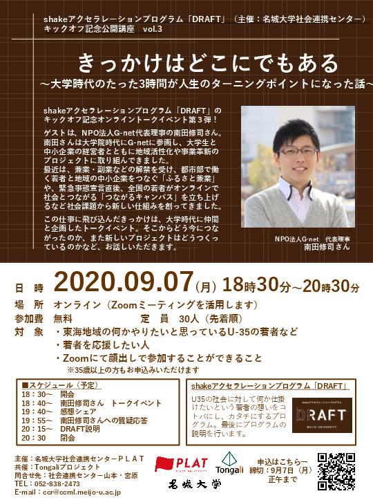 【参加者募集】shakeアクセラレーションプログラム「DRAFT」キックオフ記念公開講座vol.3開催