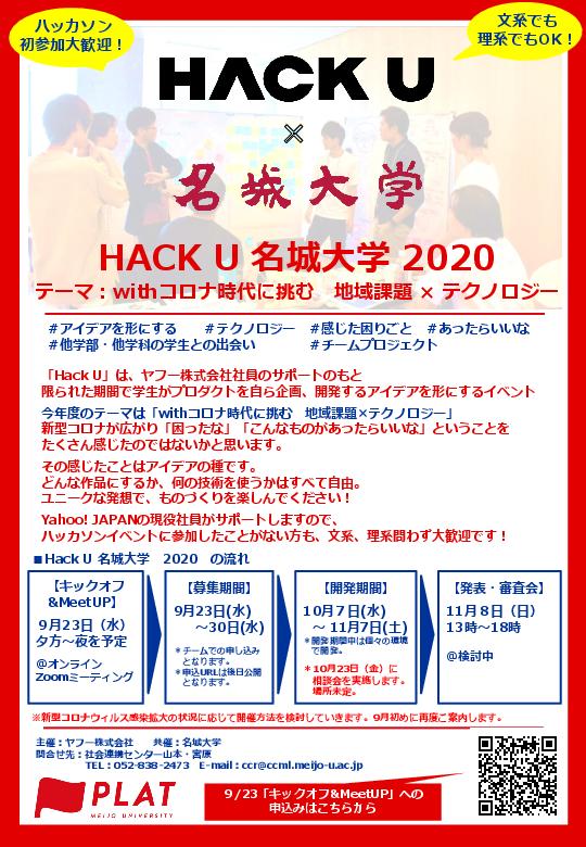 【参加者募集】ヤフー株式会社との連携による大学内ハッカソンイベント「HackU名城大学2020」